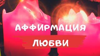 Аффирмация любви Самопознание Саморазвитие Сила в энергии Энергия