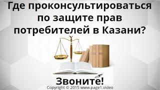 Защита прав потребителей Казань<