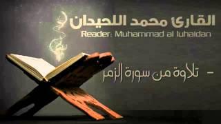 قل ياعبادي الذين أسرفوا على أنفسهم لا تقنطوا من رحمة الله القارئ محمد اللحيدان
