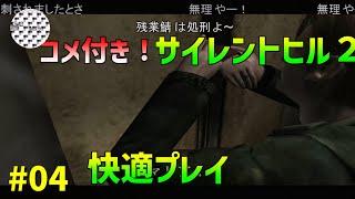 【コメ付きTAS】サイレントヒル2 Part04 魔界塔士ch
