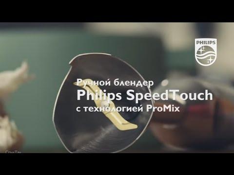 Рецепт Ручной блендер Philips SpeedTouch делайте суп-пюре простым нажатием кнопки