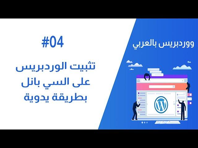 تثبيت الووردبريس على الاستضافة من خلال السي بانل بطريقة يدوية | ووردبريس بالعربي #04