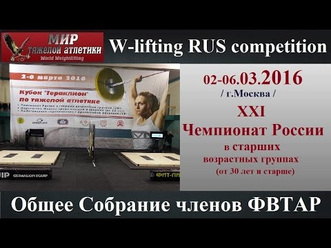03.03.2016 (Federation Conference,part-1) Russian Championships Masters.Moscow.