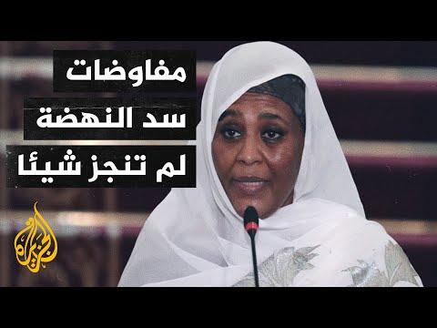 وزيرة الخارجية السودانية: مفاوضات سد النهضة لم تنجِز شيئا خلال 200 يوم  - نشر قبل 5 ساعة