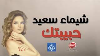 شيماء سعيد - حبيبتك 2018 بالكلمات [Lyrics]