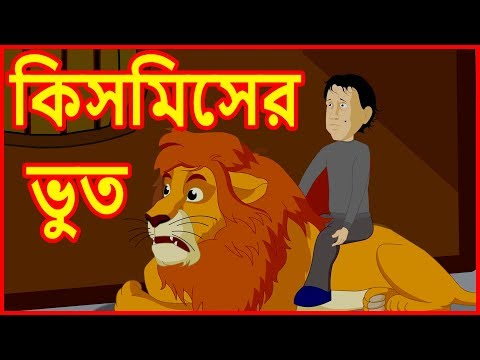 কিসমিসের ভুত | Raisin's Ghost | Bangla Cartoon Video Story | বাংলা কার্টুন