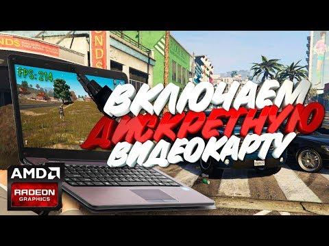 Без проблем включаем ДИСКРЕТНУЮ видеокарту в играх | AMD | Acer aspire 3