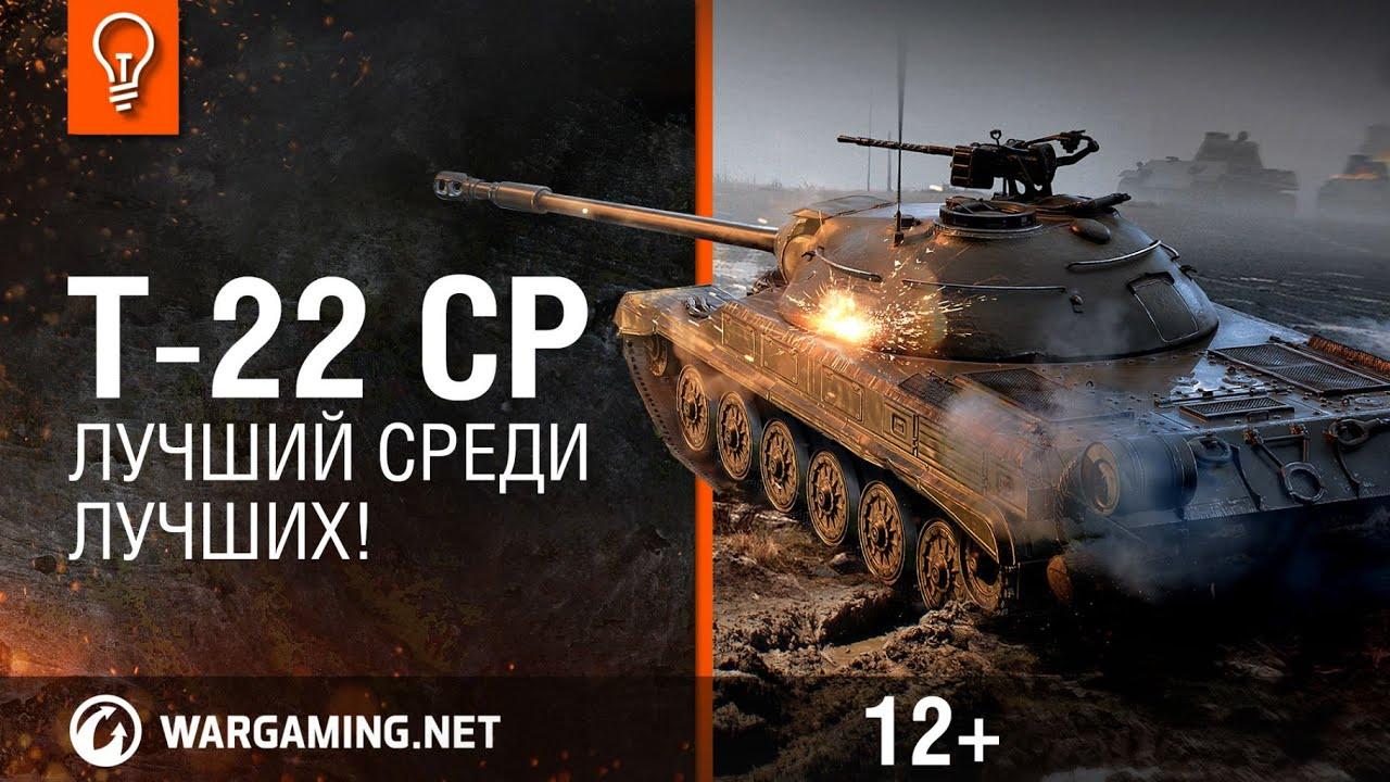 Как получить танк т 22 ср активируйте код wargaming бесплатно 2016 год