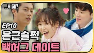 Video Let's Eat 2 A sudden hug! 3 men and women's triple date! Let's Eat 2 Ep10_Yoon Du-jun, Seo Hyun-jin download MP3, 3GP, MP4, WEBM, AVI, FLV Oktober 2019