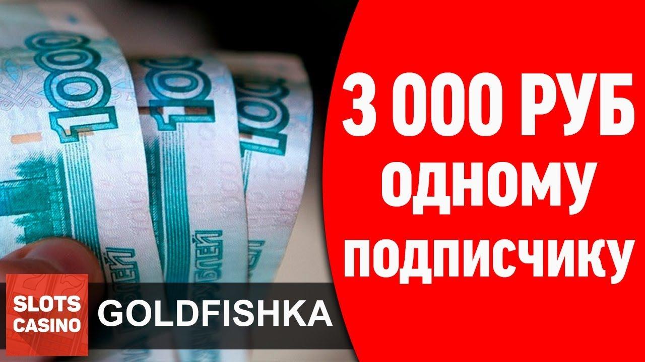 Фриспины в онлайн казино Голдфишка и купон на 3000 рублей