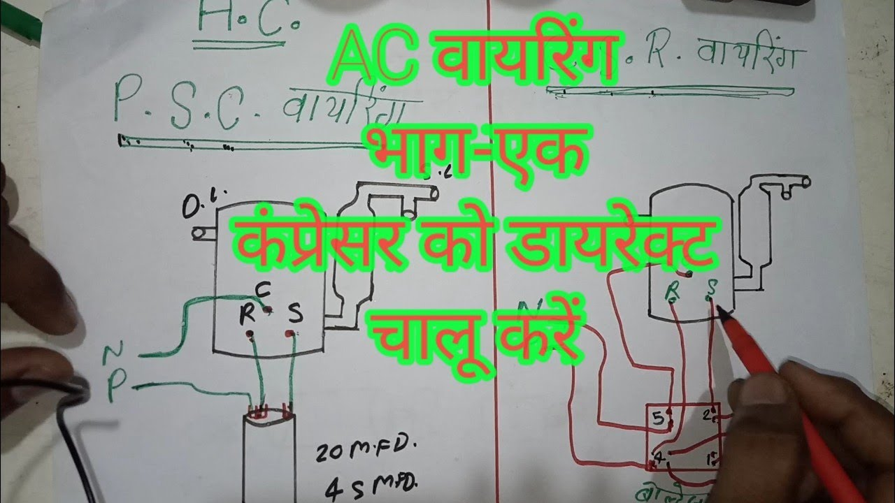 PSC & CSR wiring in Air Conditioner, rotary compreser in hindi - YouTube   Split Ac Csr Wiring Diagram      YouTube