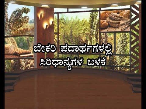 Use of millets in bakery products-ಬೇಕರಿ ಪದಾರ್ಥಗಳಲ್ಲಿ ಸಿರಿಧಾನ್ಯಗಳ ಬಳಕೆ | 23 Jan 19 | DD Chandana