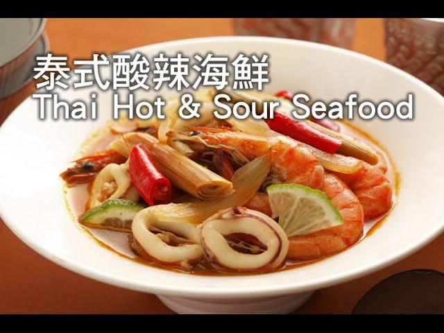 【楊桃美食網-3分鐘學做菜】泰式酸辣海鮮 Thai Hot & Sour Seafood