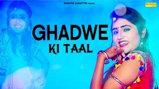 Ghadwe Ki Taal | Sunil Hooda, Pooja Punjaban, Anjali Raj | New Most Popular Haryanvi Song 2019