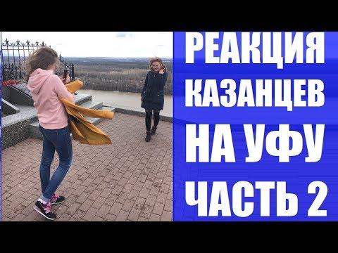 Достопримечательности Уфы. Часть 2. Лучшие красивые интересные места города Башкирии. Rukzak