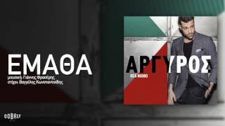 Κωνσταντίνος Αργυρός - Έμαθα - Official Audio Release