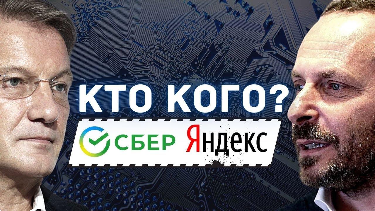 Сбер или Яндекс: Кто станет главным IT-гигантом в России?