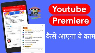 Youtube Premieres ! How To Use or Work Youtube Channel Premiere ! Premiere