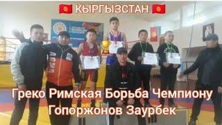 Новости Кыргызстана Греко Римская Борьба Чемпиону Гопиржонов Заурбек