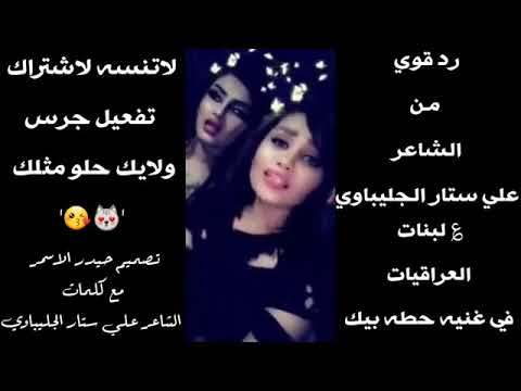 رد قوي الشاعر علي ستار الجليباوي عـ العراقيات في غنيه احطه بيك