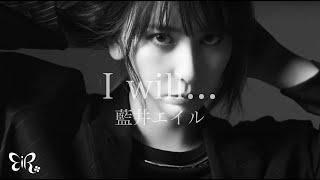 Youtube: I will… / Eir Aoi