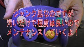 【ジャンク】じゃヤンク品のゲームキューブのコントローラをメンテナンスしていくよ