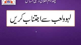Namazé shab - Syed Abid Hussain Zaidi