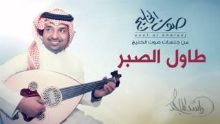 راشد الماجد - طاول الصبر (جلسات صوت الخليج) | 2014