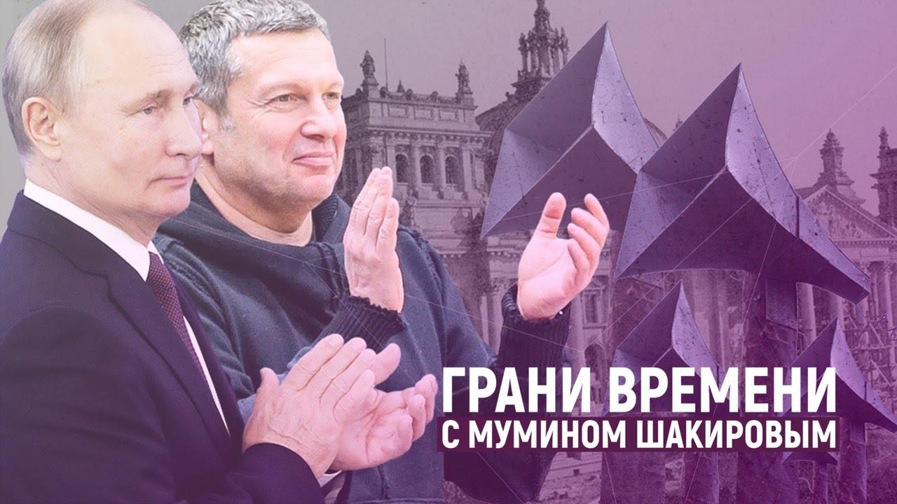 Зачем Соловьев хвалил Гитлера, а Путин - Геббельса? | Грани времени с Мумином Шакировым