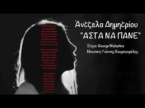 Asta Na Pane - Antzela Dimitriou 2015|| Άντζελα Δημητρίου - Άστα να πάνε (Official Video Clip) 2015