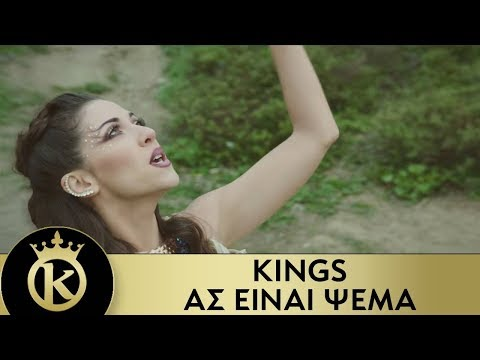 KINGS - As Einai Psema