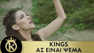 KINGS - Ας Είναι Ψέμα | As Einai Psema - Official Music Video