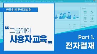 [한국관세무역개발원] 그룹웨어 교육자료 Part1