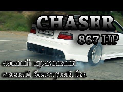 Самый красивый и самый быстрый CHASER FSA в Чите