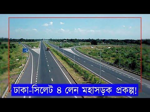ঢাকা সিলেট চার লেন মহাসড়ক নির্মাণ কাজ শুরু! Dhaka Sylhet Four Lane Highway