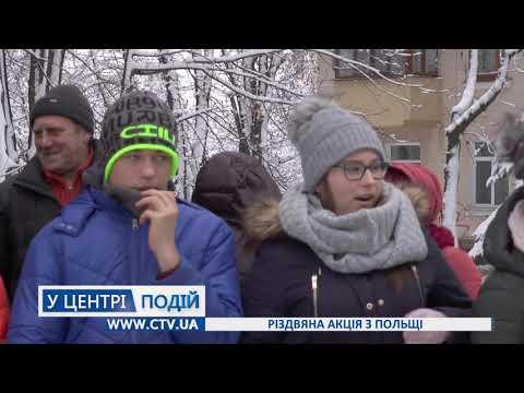 Телеканал C-TV: Різдвяна акція з Польщі