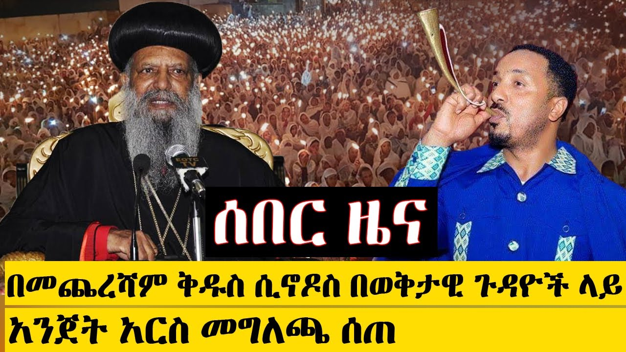 Finally the holy synod of Ethiopian Orthodox Church gave press statement