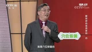[健康之路]解锁你的体质密码(四) 健脾祛痰| CCTV科教