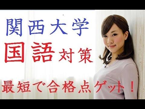 偏差値30から関西大学に6か月で合格できる国語力をつくる方法〚大学受験〛