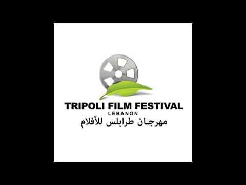 Elias Khlat on MBS RADIO - TRIPOLI FILM FESTIVAL - 20-10-2020