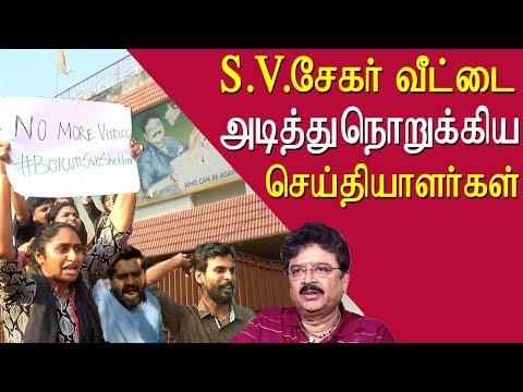 Chennai journalist stoned s ve shekher house tamil news live, tamil live news, tamil news redpix