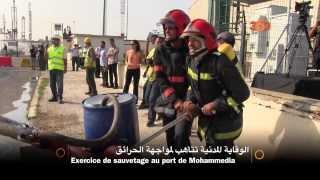 Reportage port de Mohammedia