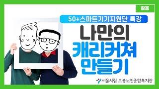 [50+스마트기기지원단 특강] 44. 나만의 캐리커쳐 …