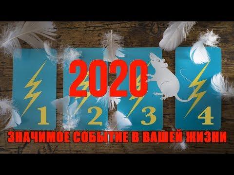 ЗНАЧИМОЕ СОБЫТИЕ 2020 ГОДА. ЧТО ВАМ ПО СУДЬБЕ? Онлайн гадание Таро прогноз на будущее