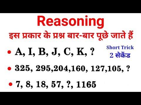 Reasoning short trick in hindi - for RPF, UP POLICE, SSC GD, etc.. जरूर देखलेना