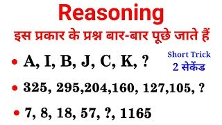 Reasoning short trick in hindi - for RPF, UP POLICE, SSC GD, etc.. जरूर देखलेना