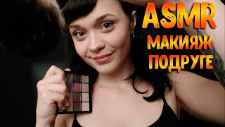 АСМР Ролевая игра Макияж подруге ASMR Roleplay makeup to my friend