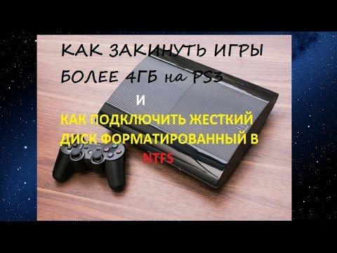 КАК ЗАКИНУТЬ ИГРЫ БОЛЕЕ 4ГБ на PS3 и КАК ПОДКЛЮЧИТЬ NTFS ЖЕСТКИЙ ДИСК
