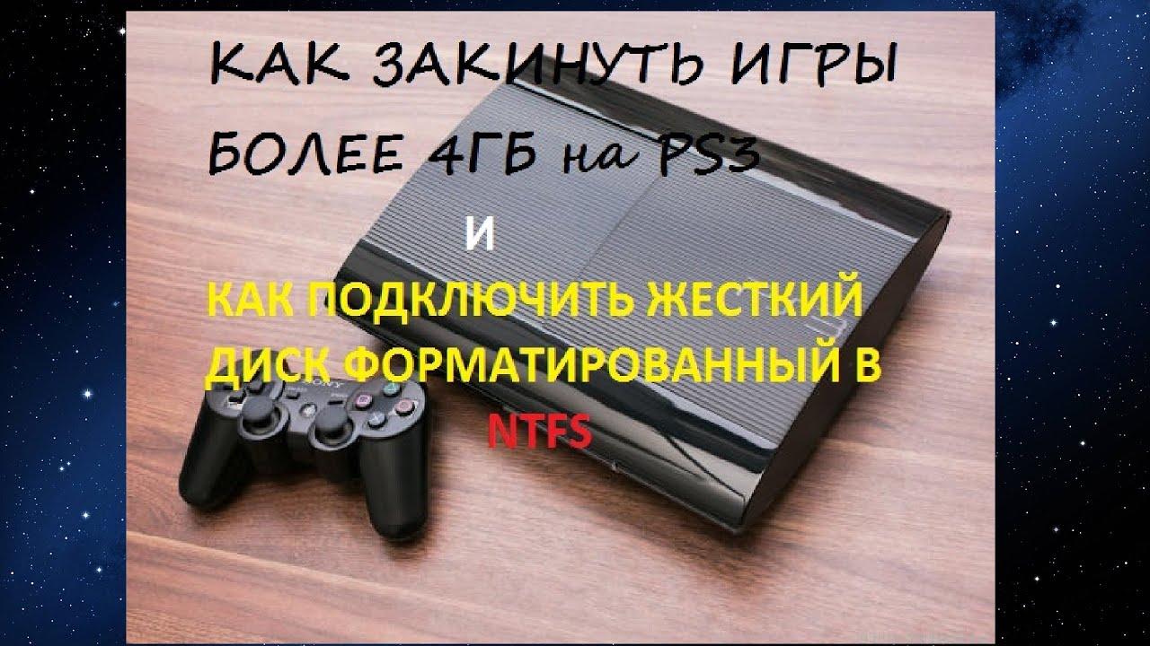 КАК ЗАКИНУТЬ ИГРЫ БОЛЕЕ 4ГБ на PS3 и КАК ПОДКЛЮЧИТЬ NTFS ЖЕСТКИЙ .