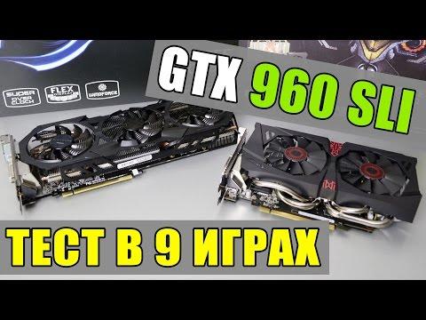 Nvidia GTX 960 SLI - есть смысл брать?